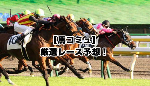 【馬コミュ】04月17日厳選レース予想!