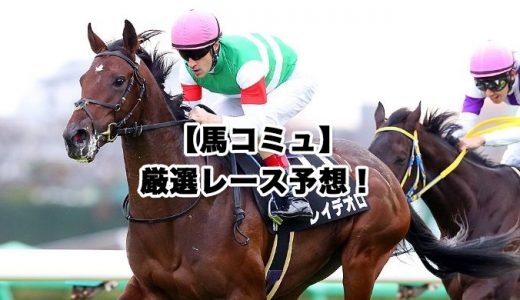 【馬コミュ】05月08日厳選レース予想!