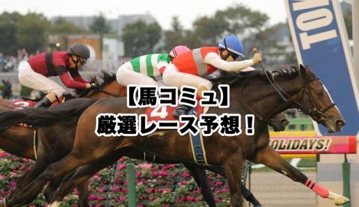【馬コミュ】02月29日厳選レース予想!