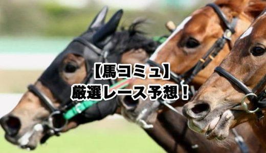 【馬コミュ】03月08日厳選レース予想!