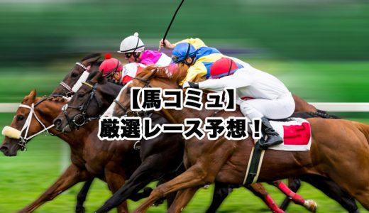 【馬コミュ】11月21日厳選レース予想!