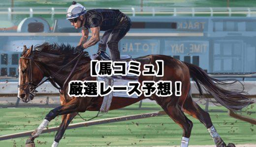 【馬コミュ】05月31日厳選レース予想!