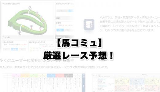 【馬コミュ】04月18日厳選レース予想!