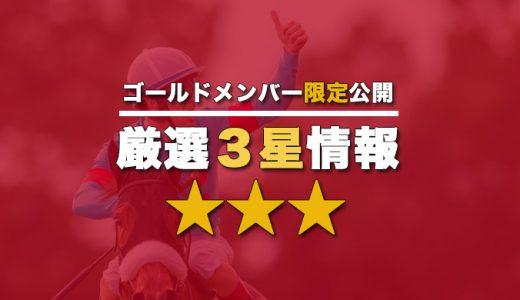 04月11日【★★★3星情報】ゴールドメンバー限定公開