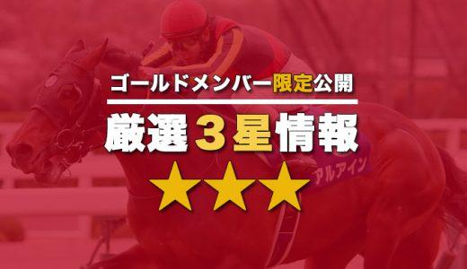 05月31日【★★★3星情報】ゴールドメンバー限定公開
