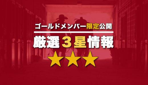 05月24日【★★★3星情報】ゴールドメンバー限定公開