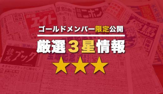 05月08日【★★★3星情報】ゴールドメンバー限定公開