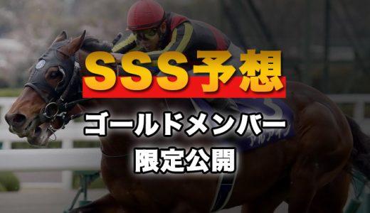 05月09日【SSS予想】ゴールドメンバー限定公開