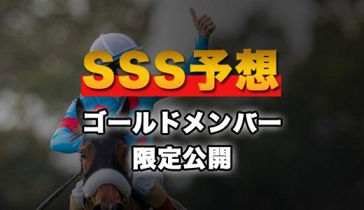 04月11日【SSS予想】ゴールドメンバー限定公開