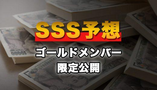 11月28日【SSS予想】ゴールドメンバー限定公開