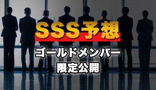 09月19日【SSS予想】ゴールドメンバー限定公開